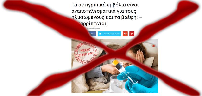 Τα Ellinika Hoaxes δεν μπόρεσαν να απαντήσουν στο άρθρο του Scientific American για την αναποτελεσματικότητα των αντιγριπικών εμβολίων