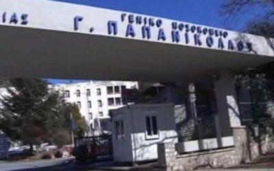 Κορονοϊός: Στον «αέρα» για 200.000 ευρώ πρωτοποριακή θεραπεία από το Παπανικολάου