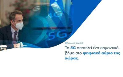Ανοικτή επιστολή στον κ. Κυριάκο Μητσοτάκη για την επικινδυνότητα του 5G
