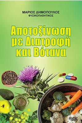 Αποτοξίνωση με διατροφή και βότανα